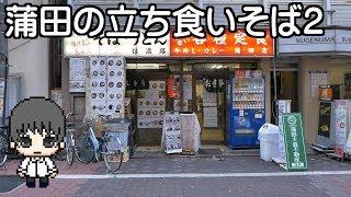 【蕎麦】蒲田の立ち食いそばを食べてみた2 / Standing Soba in Kamata 2