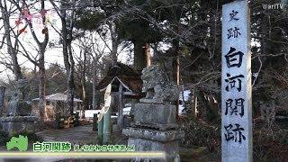 南北朝時代から幾多の歴史を見つめ続けてきた「白河小峰城」。松平定信...