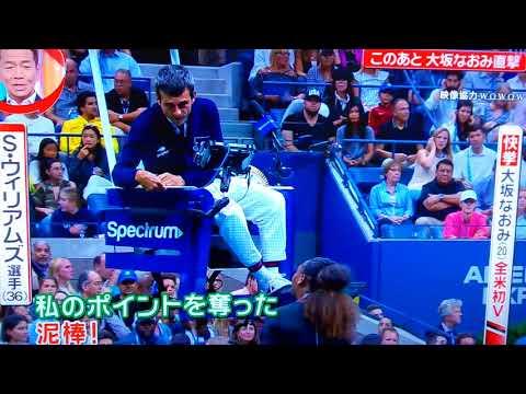 大坂なおみ選手四大大会初優勝🏆  審判の判定に暴言を吐くトップ選手とブーイングをする某大国の民度の低さ👿