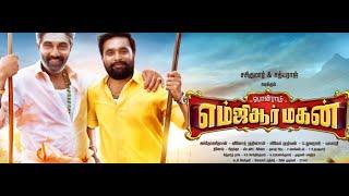 MGR Magan Tamil Movie | MGR Magan Movie Update | Mirnalini Update | Pon Ram Update | Sasikumar Updat