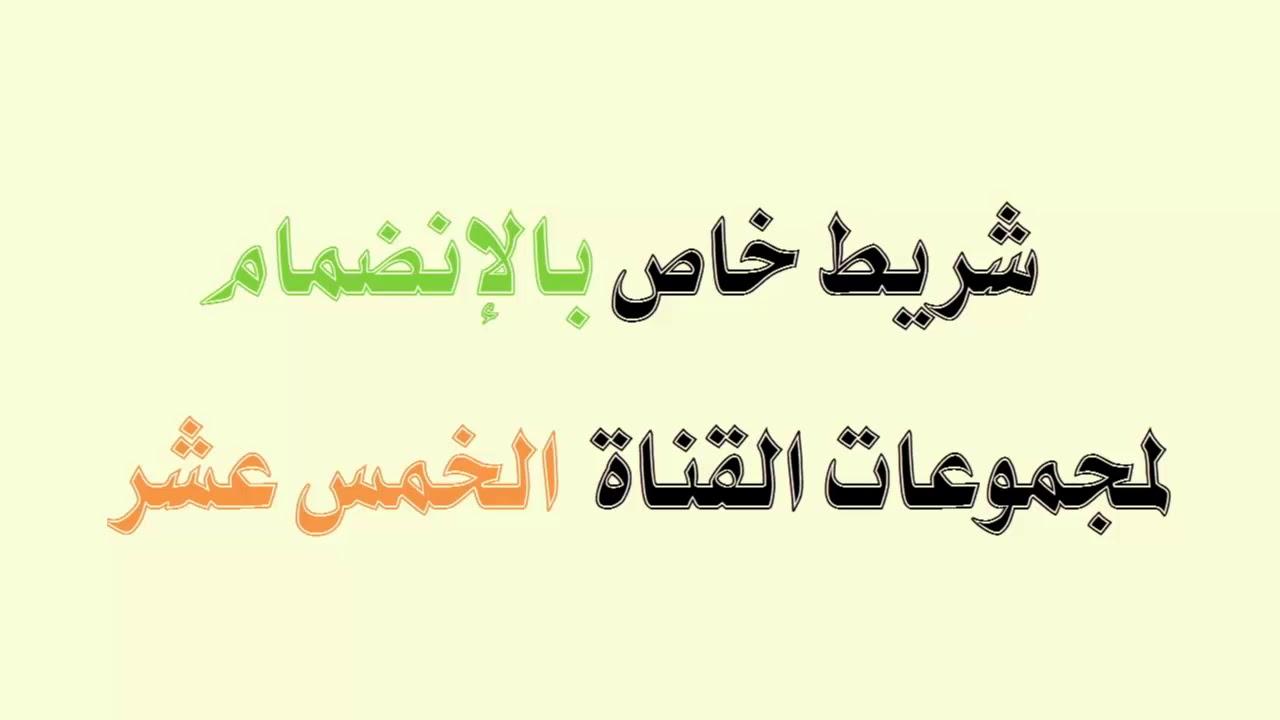 Oum Mohamed تعليمي