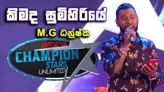 Kimada Sumihiriye (කිමද සුමිහිරියේ) - Derana Champion Stars | M.G Dhanushka Thumbnail