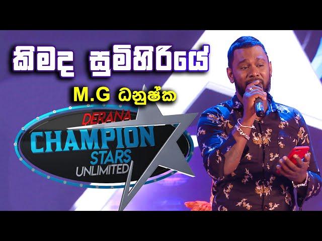 Kimada Sumihiriye (කිමද සුමිහිරියේ) - Derana Champion Stars | M.G Dhanushka