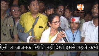 CM Mamata Banerjee Reaches Vidyasagar College