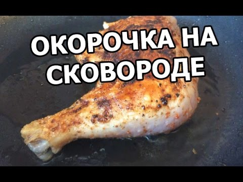 Как пожарить окорочка на сковороде с корочкой