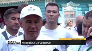 федеральный сабантуй отметили в Нижнем Новгороде
