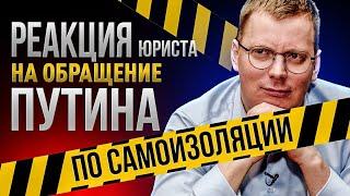Реакция юриста на обращение Путина к губернаторам