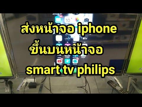 ส่งหน้าจอ Iphone ขึ้นบนหน้าจอ Smart Tv Philips