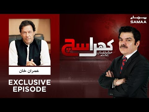 Imran khan Interview | Khara Sach | Mubasher Lucman | SAMAA TV