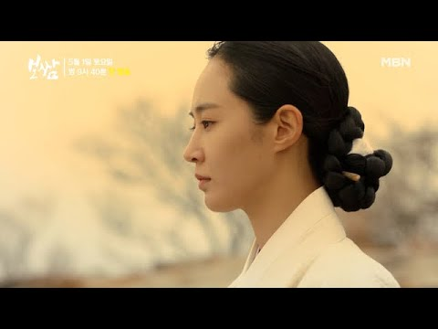 MBN 종편 10주년 특별기획 드라마 <보쌈 - 운명을 훔치다> 3차 티저 예고 MBN 210501 방송