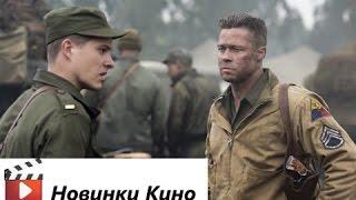 Ярость (трейлер русский) [Новинки Кино 2014]