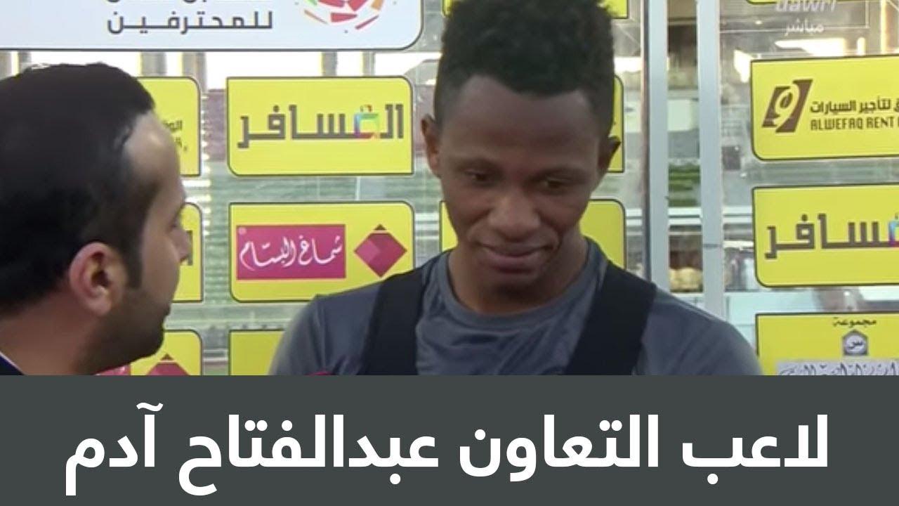 لاعب التعاون عبدالفتاح آدم: وجدت معاملة جيدة من النادي والبيئة مساعدة فجددت عقدي