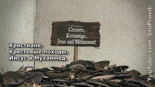 Библия и Коран - Крестовые походы, Иисус и Мухаммед(Библия и Коран - Христиане, Крестовые походы, Иисус и Мухаммед.