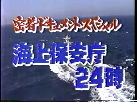 密着ドキュメント 海上保安庁24時 1989 平成元年