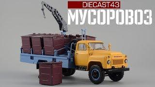 Сміттєвоз М-30 (ГАЗ-53А) і його контейнери | SSM | Огляд масштабної моделі 1:43