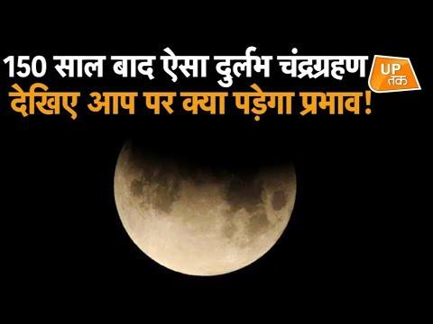 150 साल बाद आने वाले दुर्लभ चंद्र ग्रहण का आप पर क्या पड़ेगा असर!