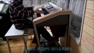 恋(カラオケ・ロングver.)/星野源【エレクトーンで耳コピして弾いてみた】