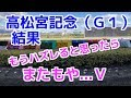 【競馬結果】高松宮記念(G1)的中率80%!馬券連勝なるか!★むかない★
