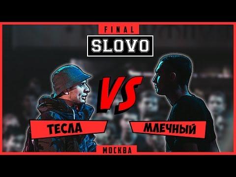SLOVO | Москва - Тесла vs. Млечный (Финал, II сезон)