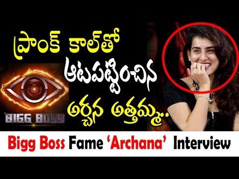 ఆట పట్టించిన అర్చన వాళ్ళ అత్తమ్మ...  Actress 'Archana' Aunty Prank Call   Exclusive Interview   10TV