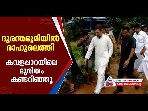 Rahul Gandhi reached Kavalappara | Kerala Rains