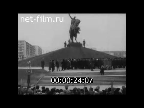 1976г. Элиста. открытие памятника Городовикову О.И.