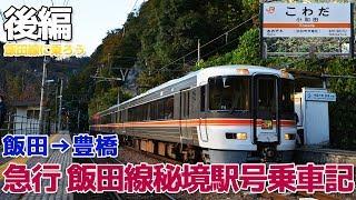 【飯田線に乗ろう】急行 飯田線秘境駅号・373系乗車記 / 飯田→豊橋