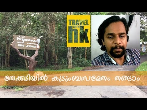 Periyar House Budget Stay in Thekkady - Travel with HK