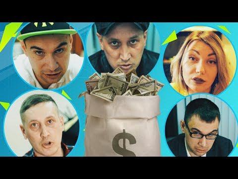 Типы людей занимающих деньги