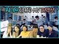 워너원 신곡 ' 켜줘 ' 뮤비 보는 흔한 직장인 반응 (feat.입덕위기) l Wanna One - Light M/V REACTION
