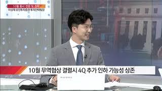 [시장 진단] 10월 무역협상에 쏠린 눈 코스피 상승 …