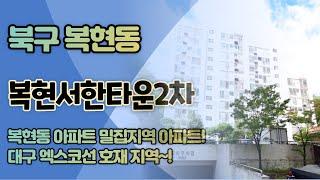 대구북구아파트경매 복현동 복현서한타운2차 대구법원경매 …