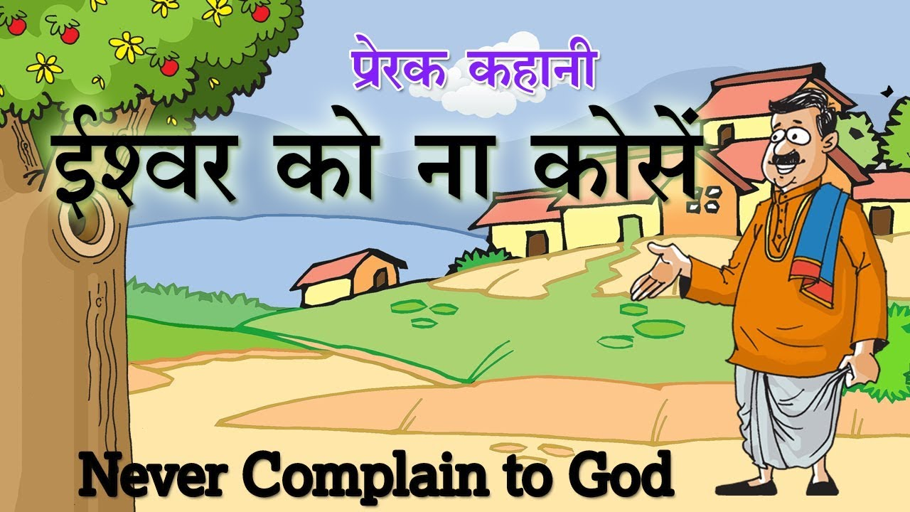 Image result for never complain to god images
