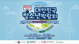 [제17회 대한민국청소년박람회] 행사 스팟 영상