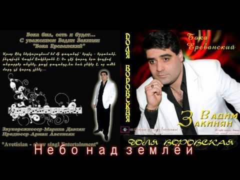 Vadim Zakinyan 2008 Nebo nad zemlyoy