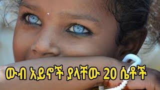 ውብ አይኖች ያላቸው 20 አስደናቂ ሴቶች | 20 Most Beautiful Eyes In The World 2018