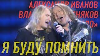А. Иванов и В. Пресняков - 'Я буду помнить'