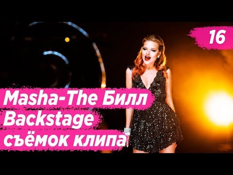 Masha - The Билл. Backstage съемок клипа
