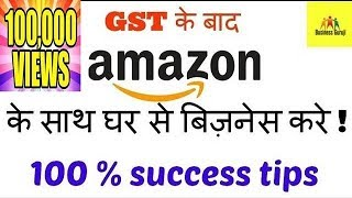 Amazon India , tips for doing business with amazon .