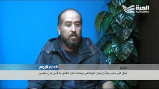 بيان للبرادعي يتحدث عن اتفاق ما قبل عزل مرسي