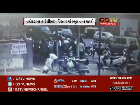 CCTV: School van overturned in Karlibagh of Vadodara, many student injured