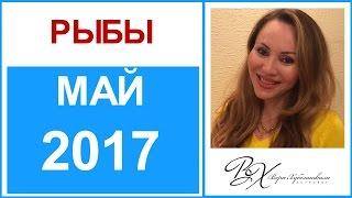 Гороскоп РЫБЫ Май 2017 от Веры Хубелашвили