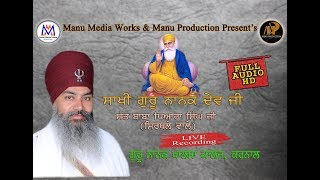 Sant Baba Pyara Singh Ji (Sirthale wale) | LIVE RECORDING | G.N.K College | Manu Production Video