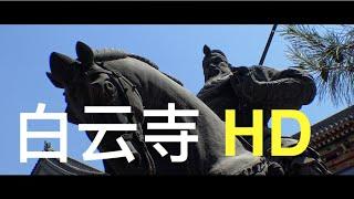 Baiyun Temple | Travel In China | 狄仁杰为母还愿地 | 白云寺 | 山西太原 | HD