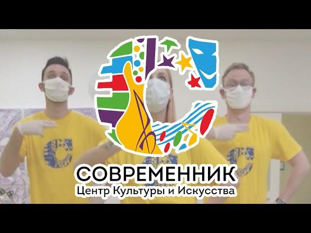 "Профилактика корUno-вируса от ЦКиИ ""Современник"""