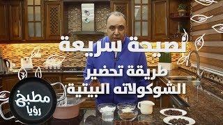طريقة تحضير الشوكولاته البيتية - نضال البريحي
