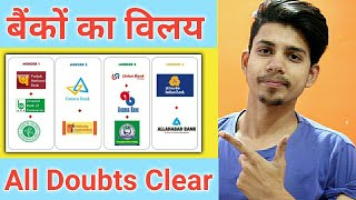 Bank Merger from April 2020 ¦ Bank Merger news today ¦ Bank merger list hindi¦Pnb Bank merger detail