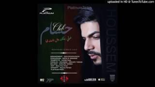 شاب حسام-شوفي بنتك مادارت فيا⎜ِ Cheb Houssem 2017 - Chofi Bentak Madaret