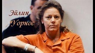 Серийные убийцы: Эйлин Уорнос (29 февраля 1956 — 9 октября 2002)