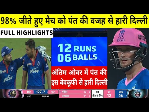 IPL 2021: DC VS RR Full Match Highlights: Delhi Capitals vs Rajasthan Royals | Match 7 | Morris